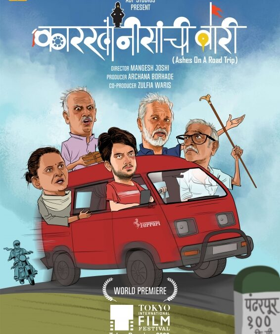 ''Ashes on a road trip'': An independent 'road movie' which highlights the importance of the joint family system !!!!